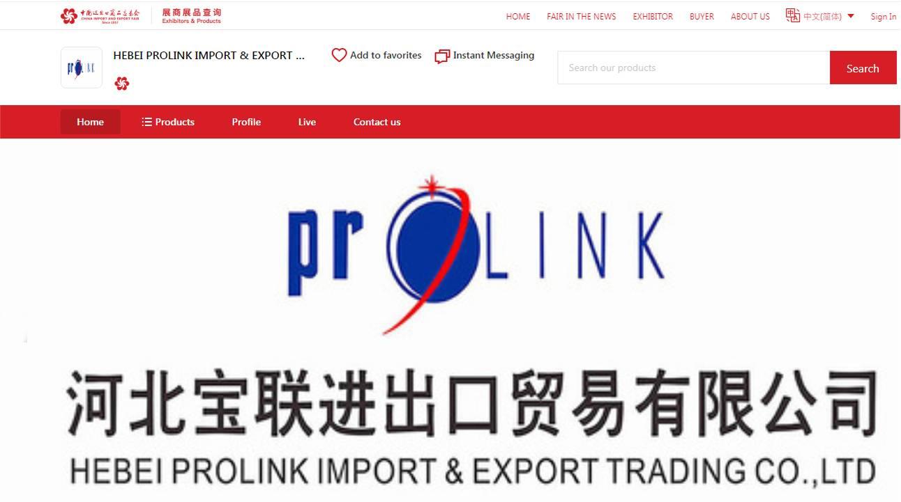 参加第128届中国进出口商品交易会